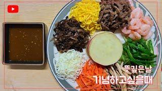 [구절판]품격있는우리음식 구절판! 삼색밀전병! 겨자소스…