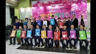 제천지속가능발전협의회 환경인의 밤 개최