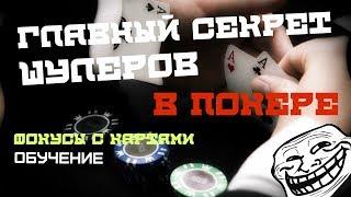 Главный секрет шулеров в покере / Фокусы с картами / Демонстрация и обучение