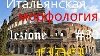 Урок итальянского. Imperfetto Indicativo