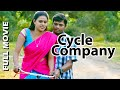 Super Hit Tamil Full Movie | Cycle Company [ HD ] | Comedy Action Movie | Ft.Reeth, Manjunath