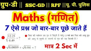 7 Most Important Maths Questions for #Railway Group D, SSC GD, RPF, UP POLICE, VDO & all exams