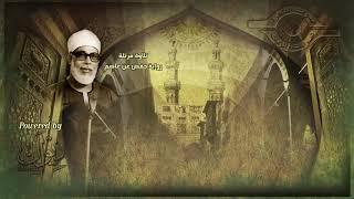 تلاوة مرتلة للجزء الأول - سورة البقرة للشيخ محمود خليل الحصري