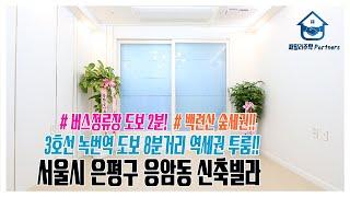 서울시 은평구 응암동신축빌라