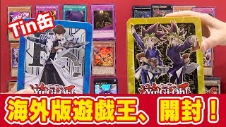 【#遊戯王】Tin缶開封!! 遊戯と海馬のエースモンスターが入っている!【#YuGiOh】