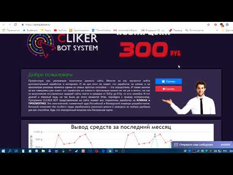 Честный обзор CLICKER BOT (Программа для автоматического заработка на кликах)