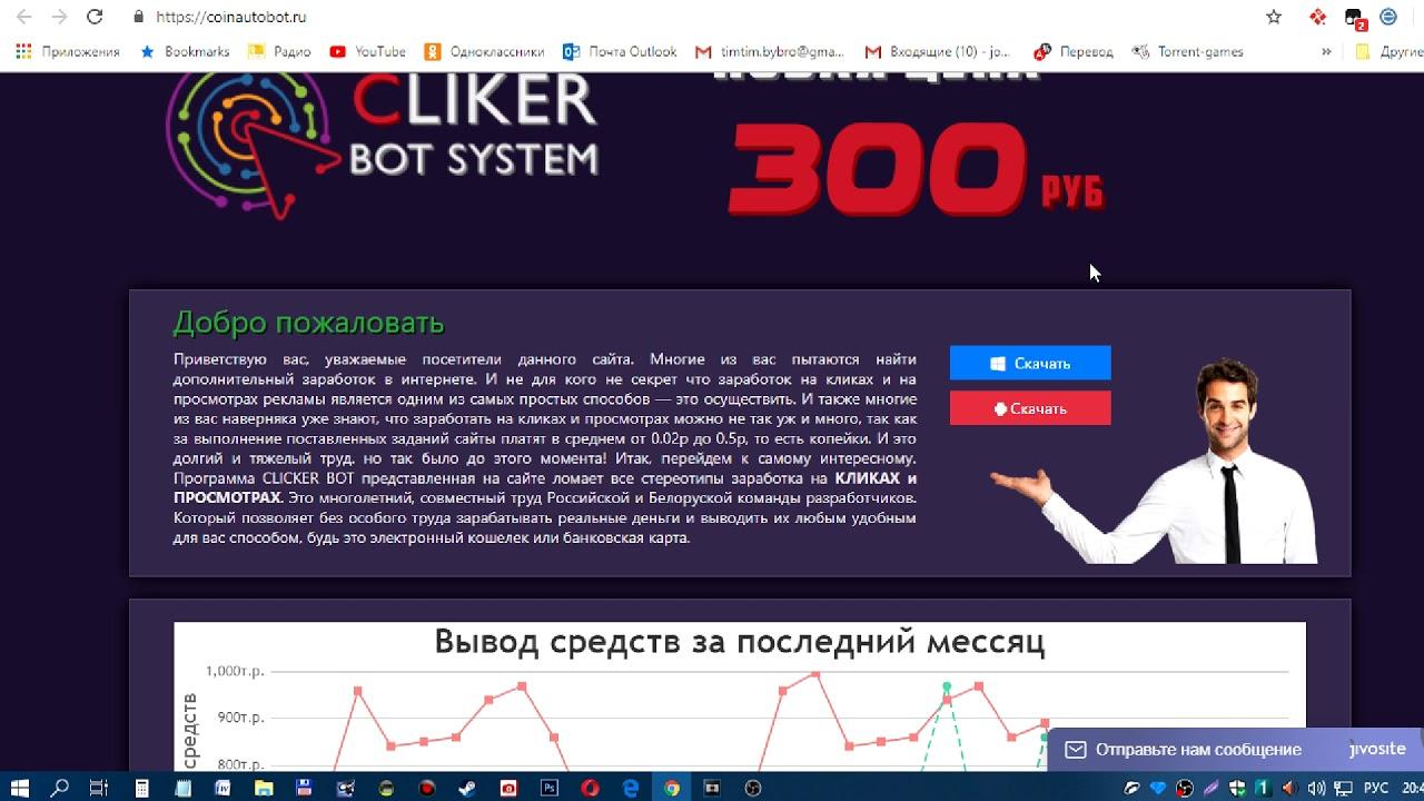 Программы с Автоматическим Заработком |  Честный CLICKER BOT (Программа)