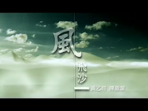 黃乙玲 / 陳潔盈 - 風飛沙(台) Official Music Video