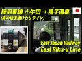 East Riku-u Line 1/2  陸羽東線 キハ110系・小牛田 → 鳴子温泉
