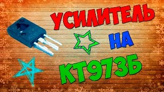 Простой усилитель на транзисторе КТ973б(Electronic Device - https://goo.gl/OADgDO Реклама - https://vk.com/topic-82612394_32836938 Група ВК - https://vk.com/club82612394 ..., 2016-04-24T02:00:00.000Z)