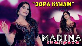 Мадинабону Шарифова - Зора кунам