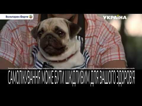 Реклама мази Вольтарен Форте (ТРК Украина, май 2019)