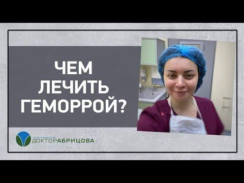 ЧЕМ ЛЕЧИТЬ ГЕМОРРОЙ? | проктология | проктолога | проктолог | геморрой | абрицова | марьяна | лечение | женщина | геморой | москве