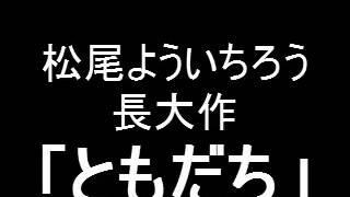"""""""長""""大作「ともだち」 ― 松尾よういちろう(井乃頭蓄音団)弾き語り"""