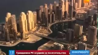 Гражданина Казахстана осудили в Дубае за посягательство на честь сотрудницы полиции