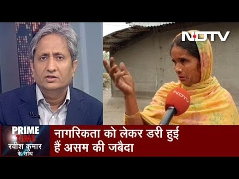 Prime Time With Ravish Kumar, Feb 19, 2020   NRC-अगर कागज दिखाना पड़े तो क्या होगा?