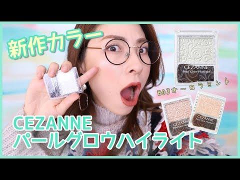 【レビュー】大人気CEZANNEパールグロウハイライトから新色でた!