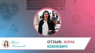 Анна Юхневич про Ирину Клепикову