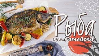 Пряная рыба по-китайски [Рецепты Bon Appetit]