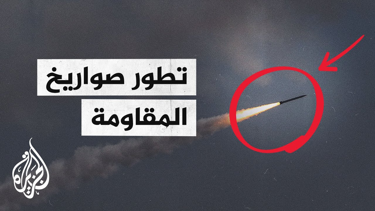 كيف نجحت صواريخ المقاومة في تجاوز القبة الحديدية؟  - نشر قبل 9 ساعة
