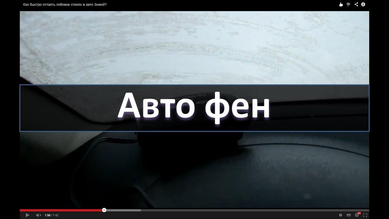 Минимойка для автомобиля BOSCH зимой на улице - ОБЗОР Александра .