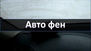 Поможет ли Авто-Фен быстро оттаять лобовое стекло Зимой?
