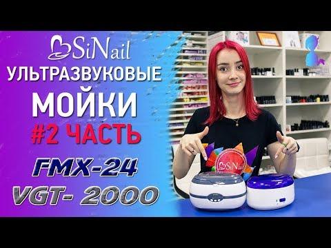 Ультразвуковые мойки: 2 часть | Обзор FMX-24, VGT-2000