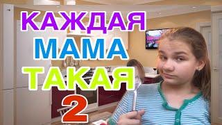 КАЖДАЯ МАМА ТАКАЯ 2