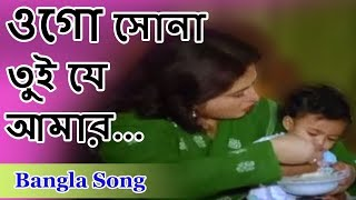Ogo Sona Tui Je Amar | ওগো সোনা তুই যে আমার | Jabab Dihi | Bangla Film Song | Heart Video