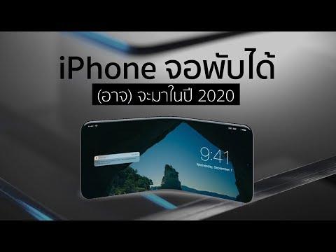 iPhone จอพับได้อาจจะมาในปี 2020 | Droidsans - วันที่ 18 Jul 2018