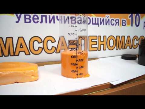 Жидкий пенопласт Пеномасса Penomassa Увеличение Жидкого пенопласта пеномасса в 15 раз