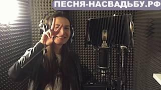 Записать песню на свадьбу в студии звукозаписи (Москва)