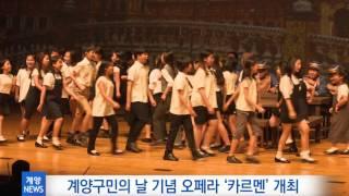9월 5주_계양구민의 날 기념 오페라 '카르멘' 성황리 개최 영상 썸네일
