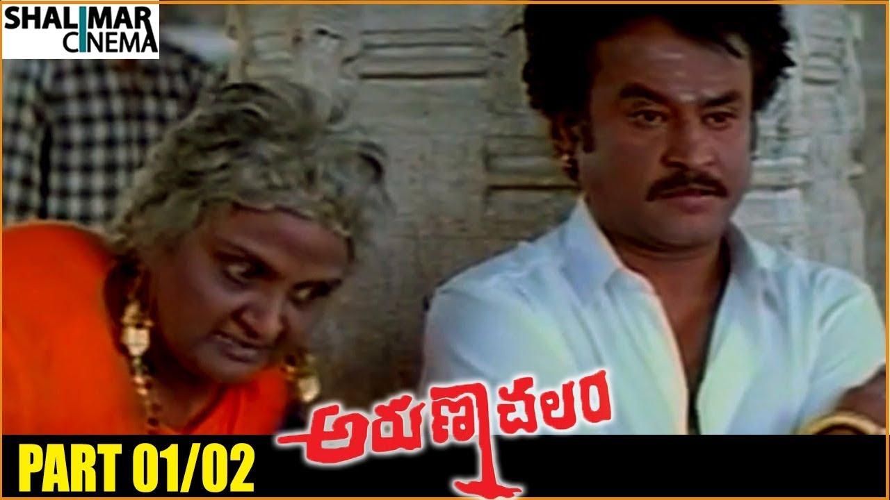Download Arunachalam Telugu  Movie Part  01/02 || Rajnikanth, Soundharya || Shalimarcinema