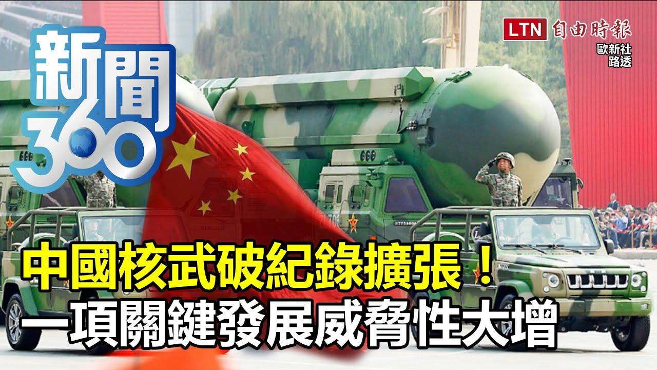 新聞360》中國核武破紀錄擴張!一項關鍵發展威脅性大增
