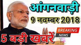 Anganwadi Latest News Today Hindi 2018   Asha Worker Vetan Hike   आंगनवाड़ी आशा सहयोगिनी  का मानदेय