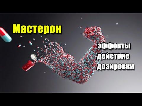 ДРОСТАНОЛОН (Мастерон) | описание препарата, эффекты, действие и дозировки