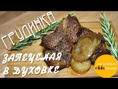 Грудинка говяжья в мультиварке рецепты