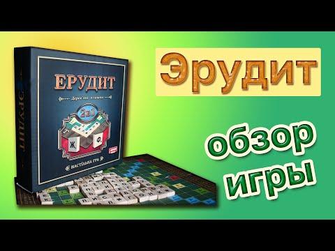 Настольная игра Эрудит | Обзор лучшей интеллектуальной игры - аналога Scrabble