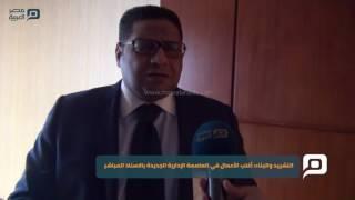 مصر العربية | التشييد والبناء: أغلب الأعمال في العاصمة الإدارية الجديدة بالاسناد المباشر