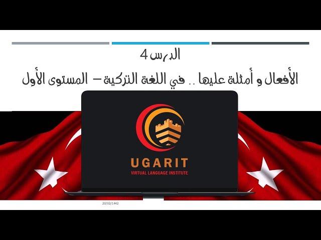 تعلم التركية من الصفر - أفعال - معاني - جمل و تطبيقات عليها - معهد أوغاريت للغات الدرس 3