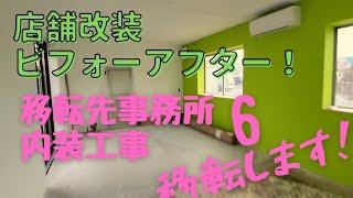 店舗改装ビフォーアフター! 移転先事務所内装工事6