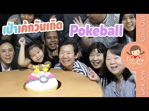 เด็กจิ๋วเป่าเค้กวันเกิด Pokeball