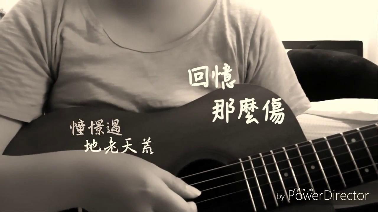 回憶那麼傷(guitar cover)|摳摳 - YouTube