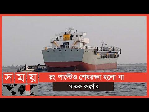 মুন্সিগঞ্জের গজারিয়ার মেঘনা নদী থেকে জব্দ এস কে এল থ্রি | Munshiganj News | Somoy TV