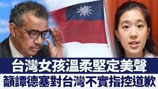 台灣女孩影片籲譚德塞道歉 溫柔堅定網友讚美聲|新唐人亞太電視|20200410