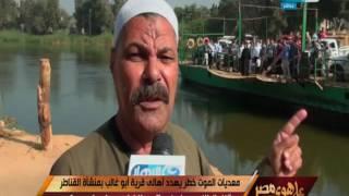 على هوى مصر - معديات الموت خطر يهدد أهالي قرية أبو غالب بمنشأة القناطر