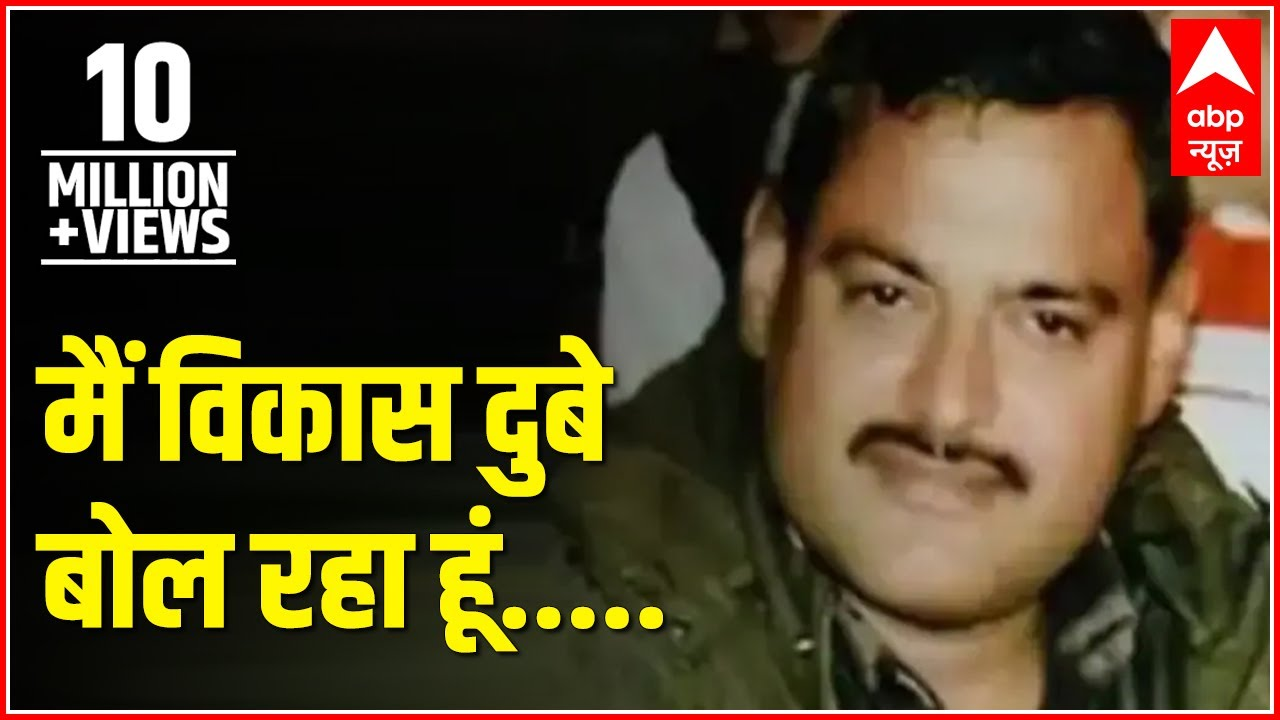 Vikas Dubey: Indian underworld figure, accused of killing eight ...