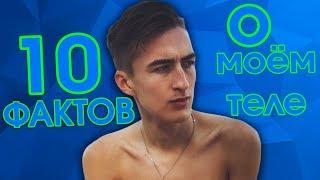 10 ФАКТОВ О МОЁМ ТЕЛЕ | СЕРЕЖА HalBer