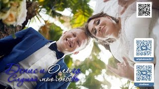Свадьба в Сочи. Наша свадьба - Денис и Ольга - Слушай мою любовь